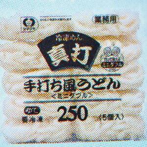 シマダヤ 「真打」手打ち風うどん(冷凍)250g 20食×2箱(計40食) 業務用◇ミニダブル