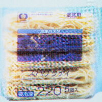 シマダヤ冷凍スパゲティーSVスパゲティー塩ゆでパスタ1.7mm200g×20食給食・イベントに最適!
