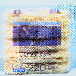 シマダヤ SV スパゲティー 1.7mm 200g 20食×1箱 冷凍 業務用◇シマダヤ パスタ【お取り寄せ品】