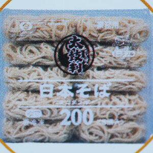 シマダヤ 「太鼓判」日本そば(冷凍) 200g×40食×1箱 業務用◇ミニダブル