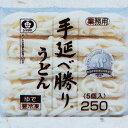 シマダヤ 冷凍うどん 手延べ勝りうどん 250g×20食 業務用 送料無料