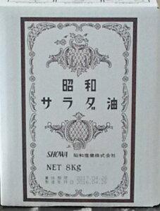ホワイトサラダ油 8kg×1缶 昭和 業務用
