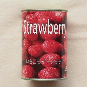 ストー いちごライトシラップ 4号缶(20〜35粒)×24缶×1箱【お取り寄せ品】