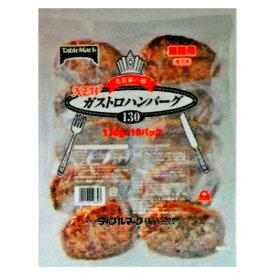 テーブルマーク ガストロハンバーグ(冷凍) 30g×20個×4袋×1箱(計80個) 業務用◇