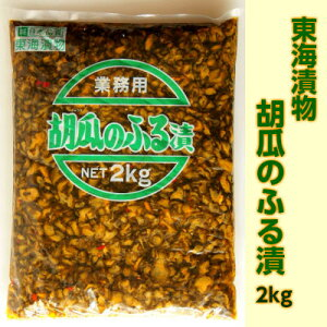 東海漬物 胡瓜のふる漬 2kg×2袋 業務用