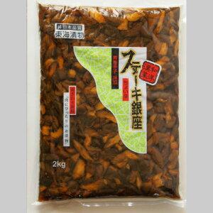 東海漬物 ステーキ銀座(キュウリと青唐辛子のしょうゆ漬け) 2kg×2袋 業務用☆