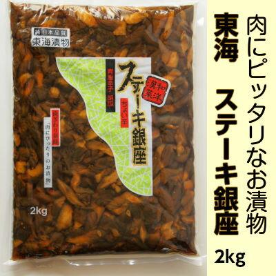 東海漬物 ステーキ銀座(キュウリと青唐辛子のしょうゆ漬け) 2kg×2袋 業務用