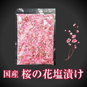 桜花漬(桜の花の塩漬)2kg 国産原材料使用 業務用◇山福 ☆