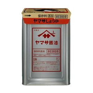 ヤマサ 醤油 濃口 18L×1缶 業務用◇ 【お取り寄せ品】