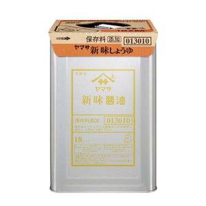 ヤマサ 新味醤油 18L×1缶 業務用☆