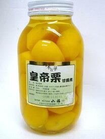 皇帝栗・国産栗甘露煮・熊本県産