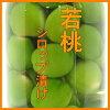 若桃甘露煮(皐月桃シロップ漬け)国産桃使用