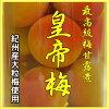 梅甘露煮皇帝梅(極上)紀州産