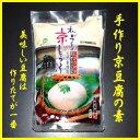 手づくり京とうふ1kg12パック入り国内産大豆100%私が作る京とうふ・豆腐・豆腐の素一部の地域のお客様には送料の負担をお願いしています送料無料商品ですが北海道...