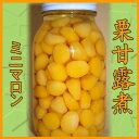 栗甘露煮(ミニマロン)業務用2ポンド瓶(約100個)