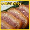 合鴨ロース白味噌漬け(200g)