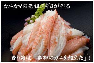 かにかま・カニカマ (今注目筋肉増量食品)香り箱(業務用)30本入り【日本海のスギヨ】