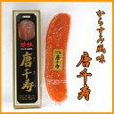 唐千寿(からすみ風味)3箱までネコポス対応可(送料全国一律360円)