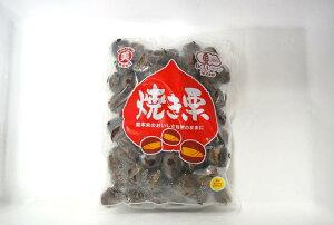焼き栗・笑い栗(業務用)1kg