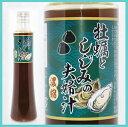 牡蠣(かき)としじみの夫婦汁(300ml)濃縮タイプ しじみ汁かき汁