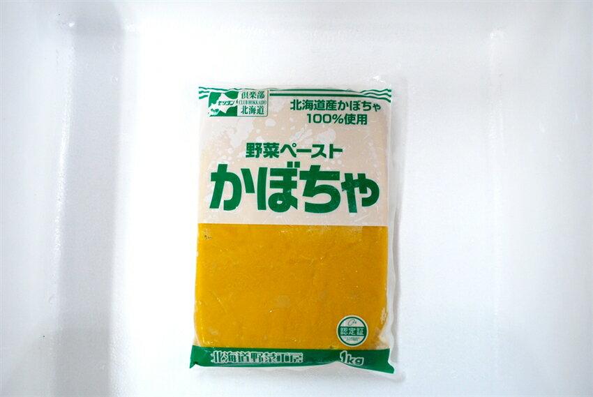 北海道産かぼちゃペースト100%野菜ペースト南瓜ペースト