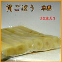 【国産】筒ごぼう・管牛蒡・牛蒡水煮・ごぼう水煮