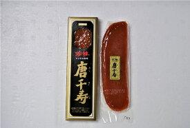 唐千寿(からすみ風味)3箱までネコポス対応可(!!送料一律10月より390円ネコポス対応!!)
