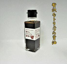トリュフの醤油 100ml【 岐阜・山川醸造】