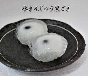 水まんじゅう(黒ごま)15個入り(業務用)