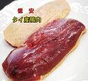 【送料無料】タイ産鴨ロースカット肉5キロ(21枚) 鴨肉 合鴨 合鴨肉 チェリバリー種 送料無料商品でも一部の地域の…