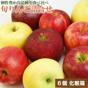 旬のりんごセット 6個入り(贈答用化粧箱入り)