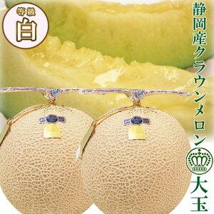 静岡産クラウンメロン【白】大玉サイズ2個セット