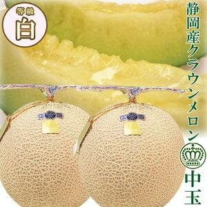 静岡産クラウンメロン【白】中玉サイズ2個セット