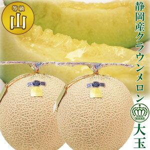 静岡産クラウンメロン【山】大玉サイズ2個セット