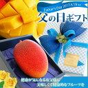 <ご好評につき完売しました>の日ラッピング付き 宮崎産完熟マンゴー【秀品】特大3Lサイズ 1個