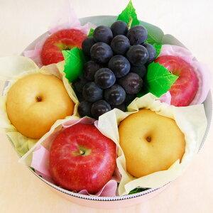 りんごと梨とブドウのASSORTMENT(巨峰もしくはピオーネ)【 敬老の日 内祝 お祝い お礼 見舞い お誕生日 】