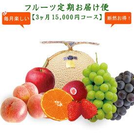 フルーツ定期お届け便【1ヶ月 5,000円×3回コース】