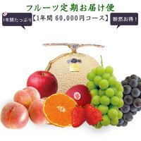 フルーツ定期お届け便【1ヶ月5,000円×6回コース】