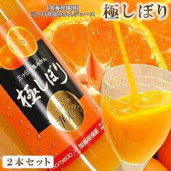 【みかんなのにとろけるような味わい】加藤柑橘園の青島みかんだけで作った濃厚な味わいが絶品『極しぼり』2本セット
