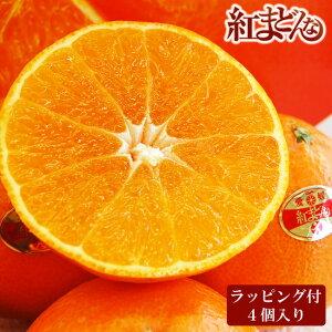ラッピング付♪愛媛産柑橘「紅まどんな」3Lサイズ【青秀品】4個入り(化粧箱入り)