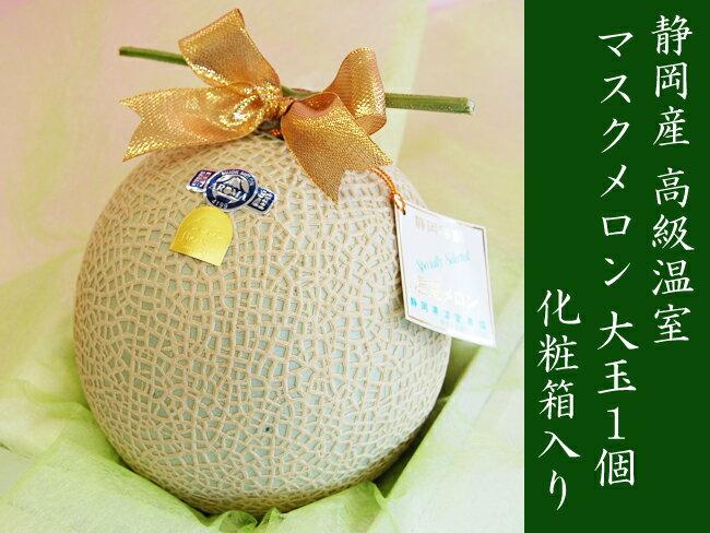 血圧が気になる先様へのギフトに★静岡産高級温室マスクメロン大玉サイズ1個(化粧箱入り)