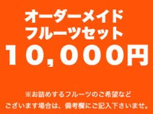 オーダーメイドフルーツギフト【10,000円】