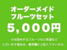 オーダーメイドフルーツギフト【5,000円】