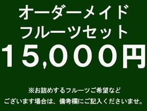 オーダーメイドフルーツギフト【15,000円】