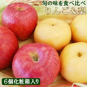 【 あす楽 15時 】<化粧箱入り> 旬の食べ比べ 梨 3個 & りんご 3個【秀品】お取り寄せ 内祝い 御祝い お誕生日 お見舞い 御礼 お供え 果物 フルーツ 高級 健康