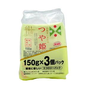 パックごはん つや姫 【150g×3個入】特別栽培米 ブランド米 つやひめ 山形 庄内 鶴岡 米 お取り寄せ 非常食 レトルト