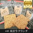 「山形 米沢牛クランチ」12枚入(個包装)/米沢牛使用/焼き菓子 甘いせんべい 米沢牛 よねざわぎゅう 牛肉 ビーフ おやつ お菓子 おつ…