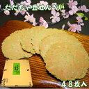 庄内・鶴岡名産「元祖だだちゃ豆せんべい」【48枚入(2枚×24袋)】バター風味で枝豆本来の甘さを生かした煎餅!山形 庄…