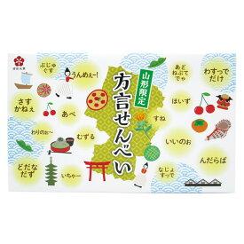 酒田米菓「方言せんべい」(2枚×15袋)山形県 庄内 酒田 お土産 特産品 名産品 お取り寄せ