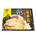 琴平荘の中華そば 醤油味 4食入 スープ付 庄内 鶴岡 こんぴらそう 山形 ご当地ラーメン